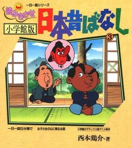 小学館版読みきかせ 日本昔ばなし (3) 電子書籍版