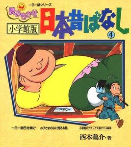 小学館版読みきかせ 日本昔ばなし (4) 電子書籍版