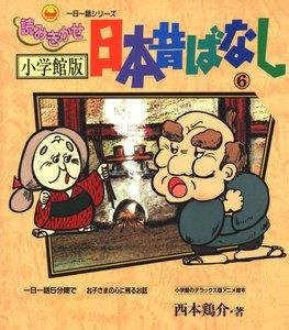 小学館版読みきかせ 日本昔ばなし (6) 電子書籍版