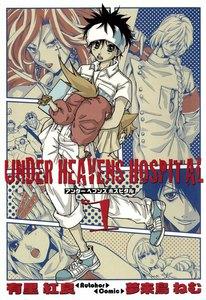 UNDER HEAVENS HOSPITAL 1巻