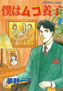 僕はムコ養子 (7) 電子書籍版
