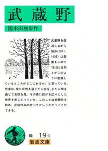武蔵野 電子書籍版
