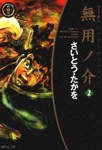 無用ノ介 (2) 電子書籍版