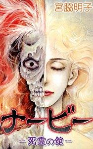 ナービー -死霊の館-