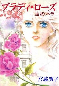 ブラディ・ローズ-血のバラ- 電子書籍版