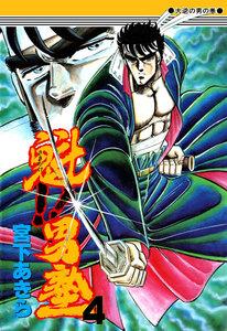 表紙『魁!!男塾 (4)』 - 漫画