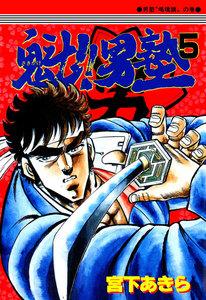 表紙『魁!!男塾 (5)』 - 漫画