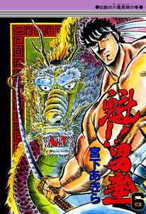 表紙『魁!!男塾 (6)』 - 漫画