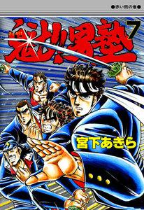 表紙『魁!!男塾 (7)』 - 漫画