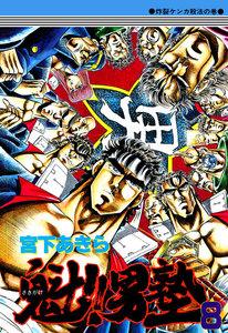 表紙『魁!!男塾 (8)』 - 漫画