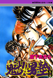 表紙『魁!!男塾 (11)』 - 漫画