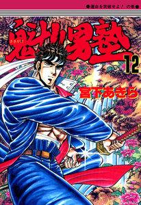表紙『魁!!男塾 (12)』 - 漫画