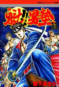 表紙『魁!!男塾 (13)』 - 漫画