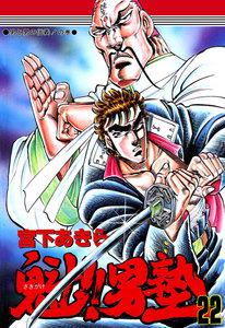 表紙『魁!!男塾 (22)』 - 漫画