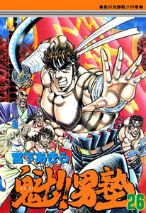表紙『魁!!男塾 (26)』 - 漫画