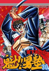表紙『魁!!男塾 (30)』 - 漫画