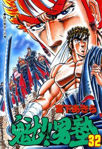 表紙『魁!!男塾 (32)』 - 漫画