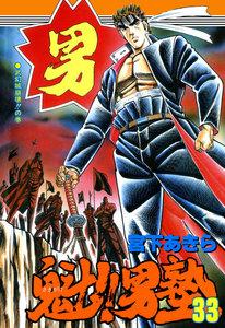 表紙『魁!!男塾 (33)』 - 漫画