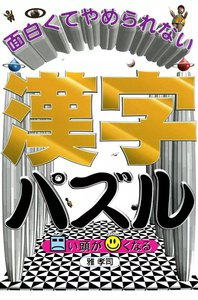 面白くてやめられない漢字パズル