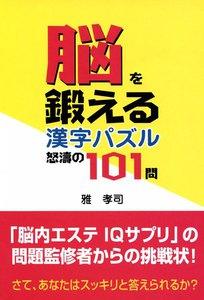 脳を鍛える漢字パズル 怒涛の101問 電子書籍版