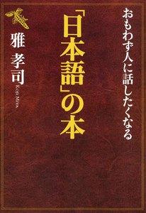 おもわず人に話したくなる「日本語」の本 電子書籍版