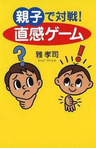 親子で対戦!直感ゲーム 電子書籍版
