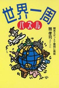 世界一周パズル 電子書籍版