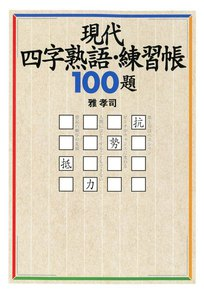 現代四字熟語・練習帳100題 電子書籍版