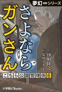夢幻∞シリーズ こちら公園管理係6 さよならガンさん 電子書籍版
