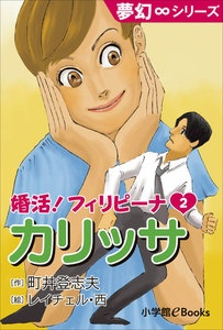 夢幻∞シリーズ 婚活!フィリピーナ2 カリッサ 電子書籍版