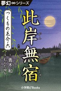 夢幻∞シリーズ つくもの厄介6 此岸無宿 電子書籍版