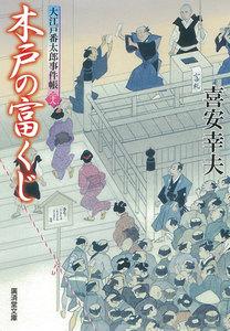 木戸の富くじ 大江戸番太郎事件帳 電子書籍版