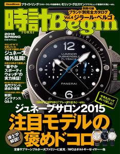 時計Begin 2015 春 vol.79 電子書籍版