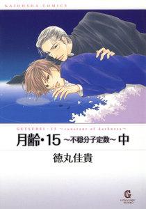 月齢・15 ~不穏分子定数~ (中)