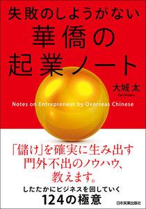 失敗のしようがない 華僑の起業ノート 電子書籍版
