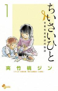 表紙『ちいさいひと 青葉児童相談所物語(全6巻)』 - 漫画