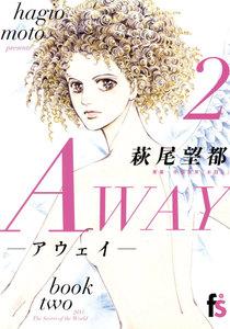 AWAY-アウェイ- 2巻