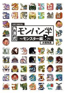 別冊『逆鱗日和』 角満式モンハン学-モンスター編R-