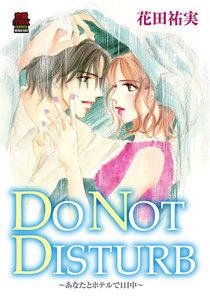 DO NOT DISTURB ~あなたとホテルで1日中~ 電子書籍版