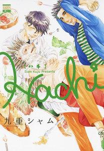 Hachi 電子書籍版