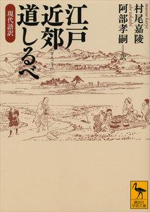 江戸近郊道しるべ 現代語訳 電子書籍版