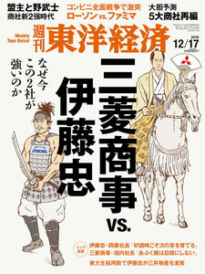 週刊東洋経済 2016年12月17日号