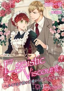 Egoistic Viscount-メイドは子爵の求愛から逃げられない-【書下ろし・イラスト8枚入り】