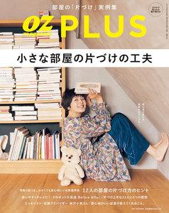 オズマガジンプラス Autumn.2017 vol.55