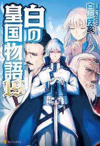 白の皇国物語19