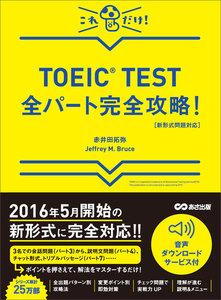 【新形式問題対応】これだけ! TOEIC TEST全パート完全攻略! 【音声ダウンロードサービス付】