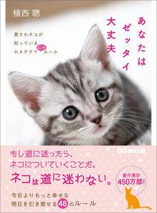 あなたはゼッタイ大丈夫―――愛されネコが知っているHAPPYにゃルール