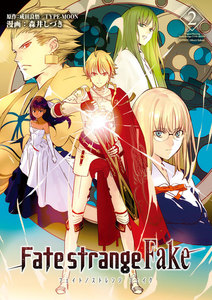 Fate/strange Fake (2) 電子書籍版