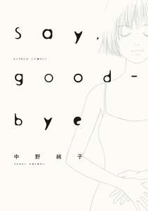 Say,good-bye 分冊版