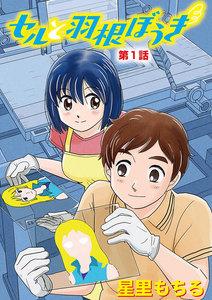 セルと羽根ぼうき (1) 電子書籍版